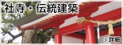 社寺・伝統建築 詳細へ