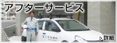 医療・アフターサービス