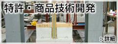 特許・商品技術開発 詳細へ