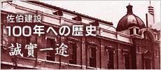 佐伯建設100年への歴史