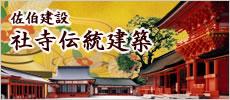 佐伯建設の社寺伝統建築