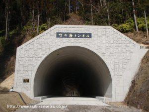 竹の海(重岡)トンネル