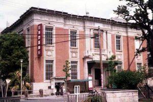 宮崎県農工銀行(現宮崎県庁5号館 宮崎県文書センター)
