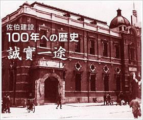 佐伯建設「100年への歴史」