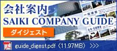 会社案内 SAIKI COMPANY GUIDE ダイジェスト
