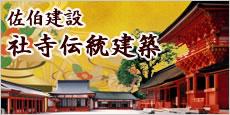 佐伯建設社寺伝統建築
