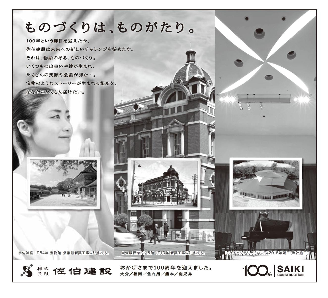 4月3日 日本経済新聞 九州版