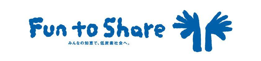 外部リンク「Fun to Share」