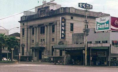 宮崎市日州銀行(現宮崎銀行)本店