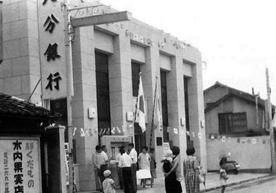 大分銀行東支店