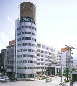 別府中央病院