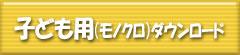 子供用(モノクロ)ダウンロード