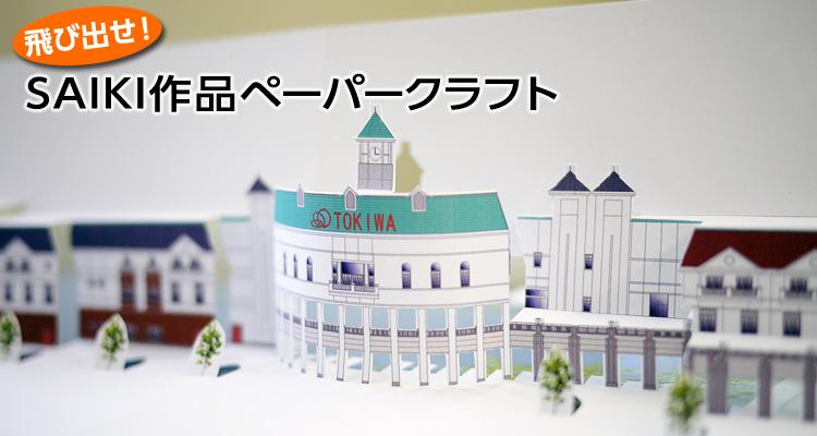 SAIKI作品ペーパークラフト