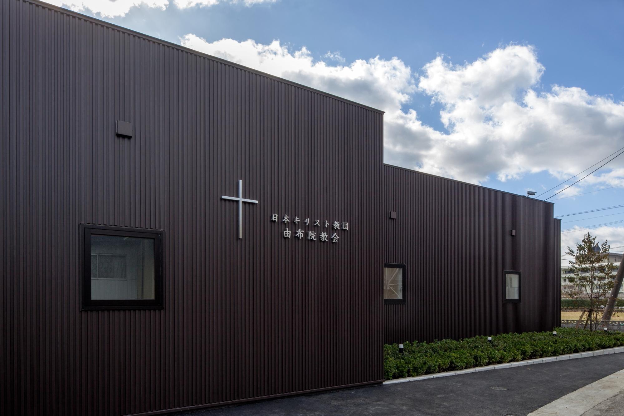 由布院教会新築